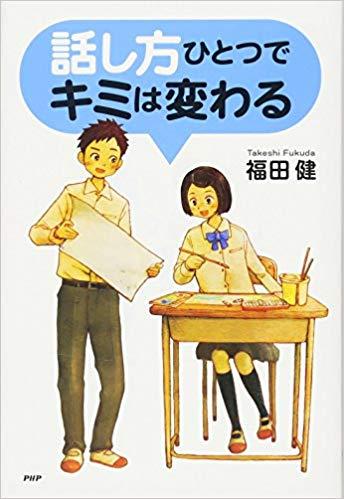 hanashikatahitotudekimihakawaru