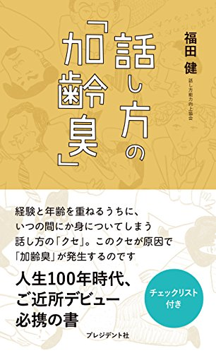 hanashikatnokareishu